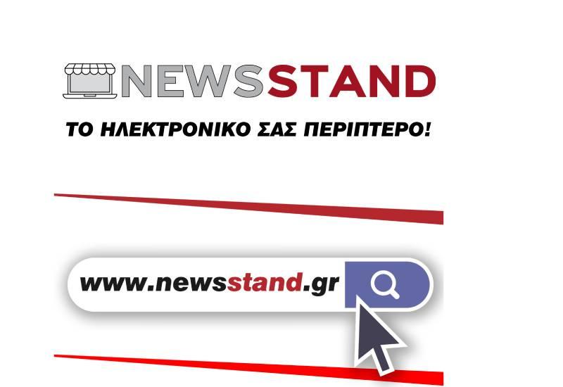 NewsStand.gr